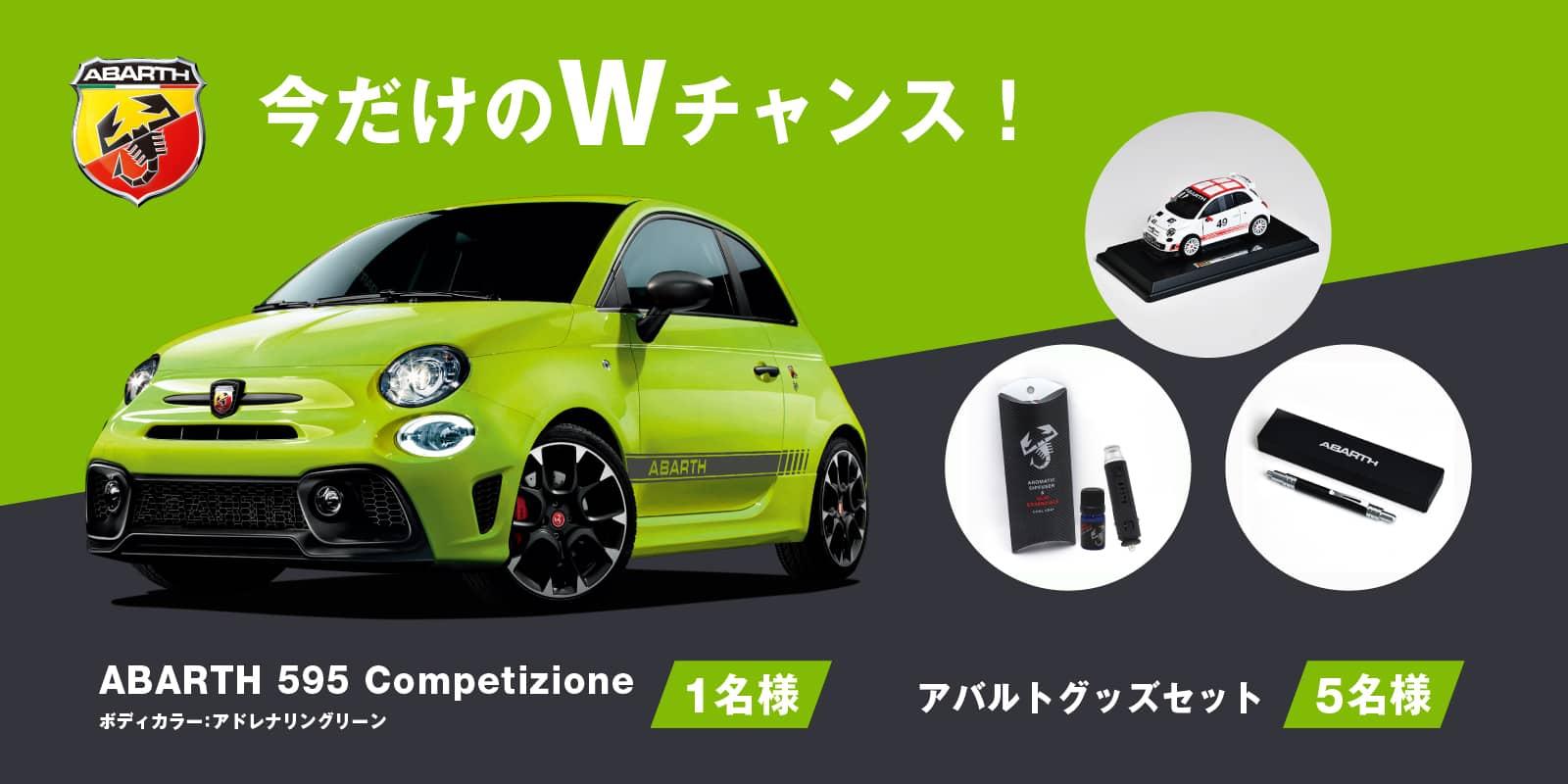 『ABARTH 595 Competizione』 プレゼントキャンペーン
