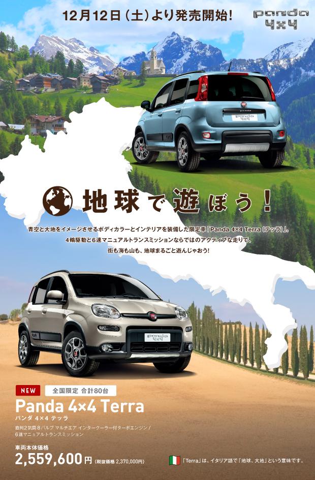 地球で遊ぼう!青空と大地をイメージさせるボディカラーとインテリアを装備した限定車「Panda 4x4 Terra(テッラ)」。