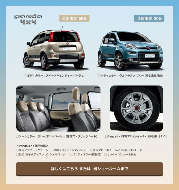限定車「Panda 4x4 Terra」全国限定80台。詳しくはこちら または 当ショールームまで
