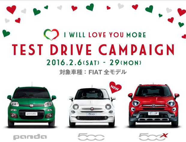 TEST DRIVE CAMPAIGN 実施期間:2016年2月6日(土)~ 29日(月)