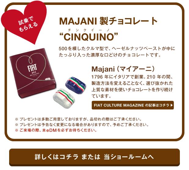 """MAJANI製チョコレート""""CINQUINO"""""""