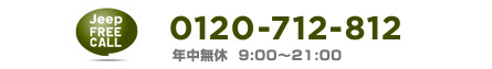 0120-712-812